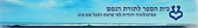 torat hanefesh banner